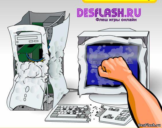 Раздолбать компьютер