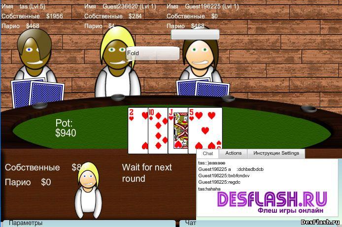 Флеш покер онлайн играть