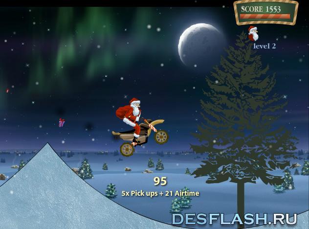 Дед Мороз: безумные гонки