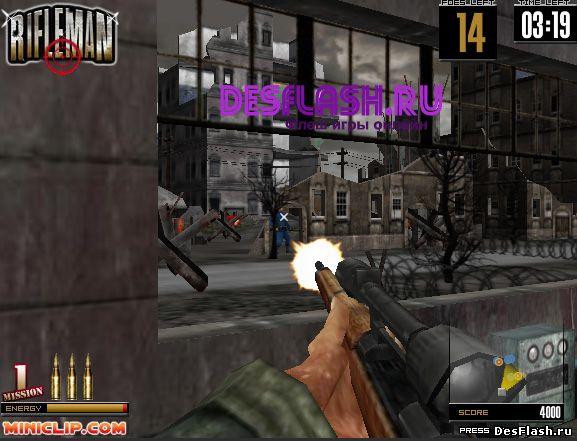 Стрелок. Rifleman