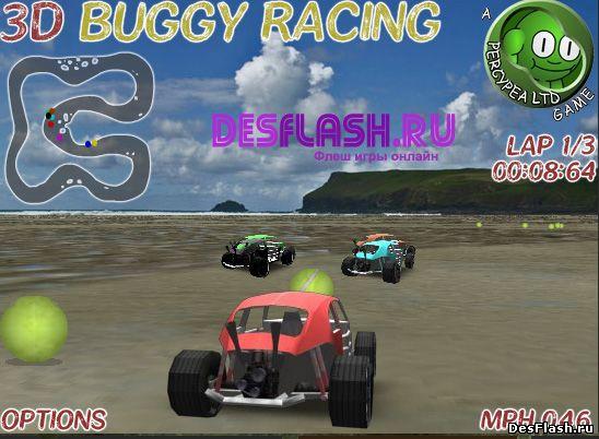 Гонки на багги онлайн. 3D Buggy Racing