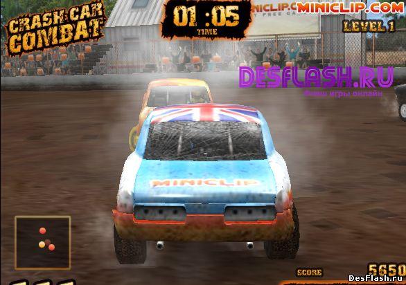 Уничтожить боевые автомобили! Crash Car Combat