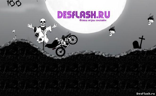 Езда дьявола. Devil's Ride