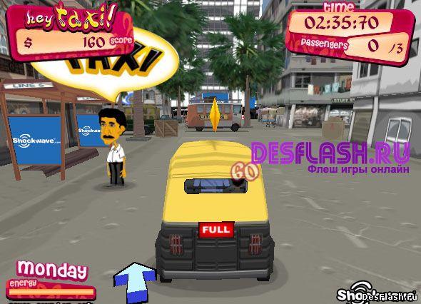 Эй, такси! Hey, Taxi!
