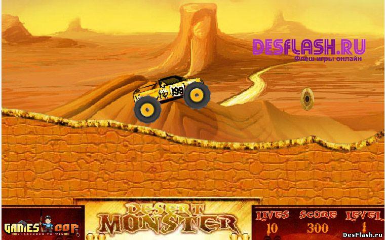 Монстр-машина по пустыне. Desert Monster
